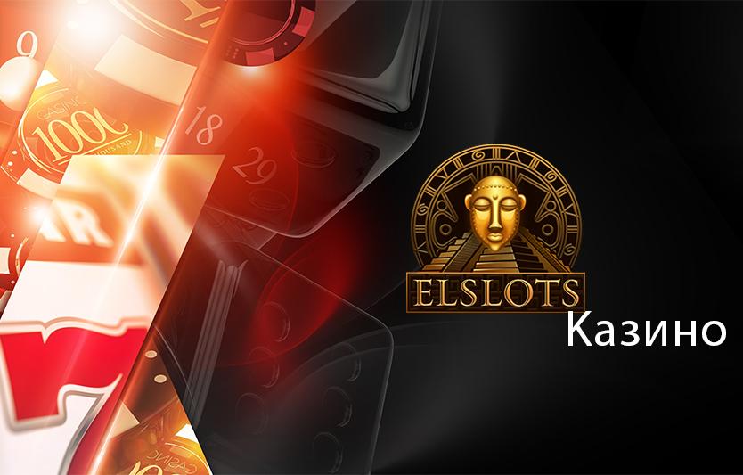 Главные преимущества elslots казино