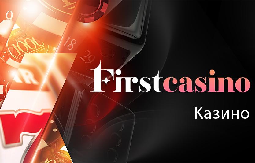Лучшие предложения от first casino